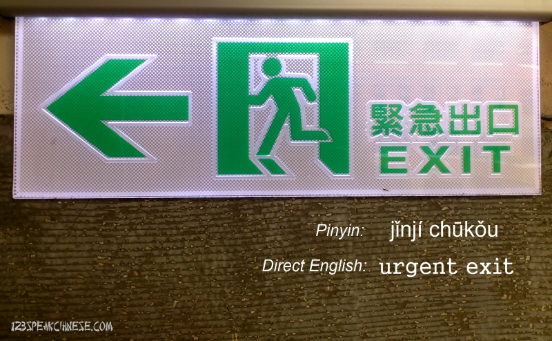 chinese exit sign