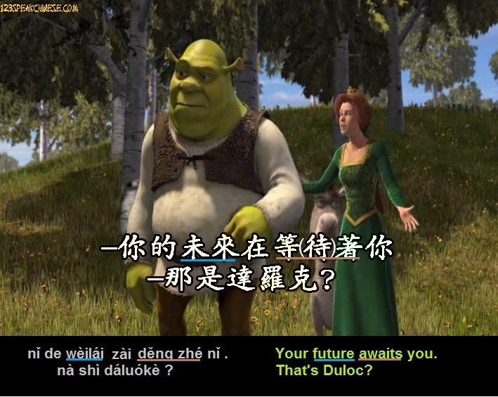 shrek chinese to english subtitles